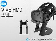 제이씨현시스템㈜, HTC VIVE VR 액세서리 HMD 스탠드 공식 출시