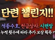 요지경, 유저 컴백 이벤트 '위대한 부활'
