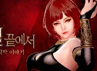 넥슨, 마비노기 영웅전 시즌3 피날레 '영웅의 길 끝에서' 업데이트