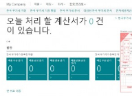 딕스코리아, 마이크로 소프트 '다이나믹스 365 비즈니스 센트럴' 한국 패키지 출시