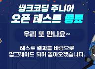 한빛소프트, '씽크코딩 주니어' 유저 테스트 호응 속에 완료…탄탄한 스토리·캐릭터 등 호평