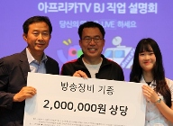 아프리카TV, 12일 성남테크노과학고등학교서 BJ직업설명회 개최