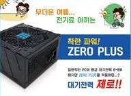 마이크로닉스, 특허 절전 기술 탑재한 제로플러스 시리즈 사은 행사 진행