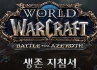 소격아 7월 19일! WoW '격전의 아제로스' 생존지침서 공개