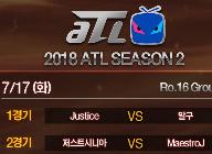 'justfog', '도토링' 8강 진출 '2018 ATL 시즌2' 16강 A조 결과