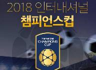 아프리카TV, '2018 ICC 인터내셔널 챔피언스컵' 생중계