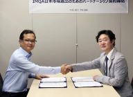 어니컴, 모바일 성능 모니터링 솔루션 'IMQA' 일본 진출 파트너십 계약 체결