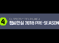 FIFA 온라인 4 챔피언십 2018 프리시즌, 개막 예고