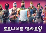 '포트나이트 인싸 로얄' 20일 (금) 오후 8시 생방송
