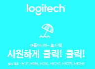 로지텍, 여름맞이 '시원하게 클릭! 클릭!' 프로모션 실시