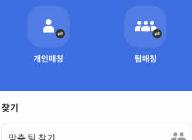 롤 듀오, 자유랭크 팀 찾기 앱 'TeamQuick' 출시
