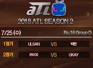 말구, MaestroJ, BOHEE, Go_Attack 8강 진출! '2018 ATL 시즌2' 16강 2주차 결과
