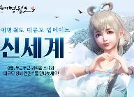 천애명월도, 8월 업데이트 홍보 영상 2종