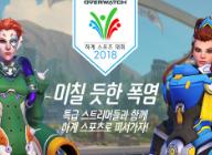 트위치 코리아, 오버워치 하계 스포츠 스트리머 대전 생방송