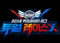 넥슨, '2018 카트라이더 리그 듀얼 레이스X' 오는 16일 개막