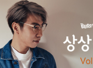 벅스, '상상커넥트' 세 번째 아티스트로 '짙은' 선정
