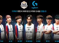 로지텍, '2018 오버워치 월드컵' 한국 국가대표팀 공식 후원