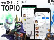 '디펜스어벤저' 양대마켓 모바일게임 순위  TOP10 진입