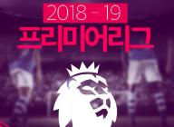 아프리카TV, 2018-19시즌 EPL 중계