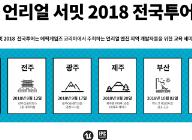 에픽게임즈, '언리얼 서밋 2018 전국 투어' 개최
