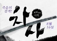 넥슨, '바람의나라' 신규 직업 '차사' 업데이트 실시