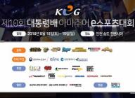 PES 2018(위닝일레븐), 제10회 대통령배 KeG 전국 결선 개최