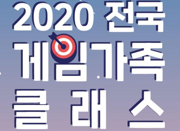 게임물관리위원회, 내달 1일 '2020 전국 게임 가족 클래스' 개최