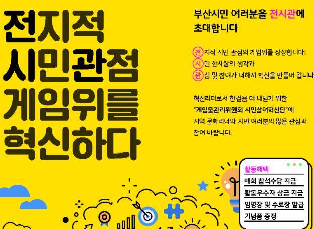 게임물관리위원회, 제1기 시민참여혁신단 모집