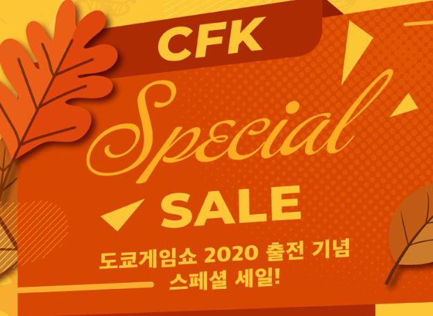CFK, 도쿄게임쇼 2020 출전 기념 '가을 스페셜 세일' 오늘(9월 23일, 수)부터 시작