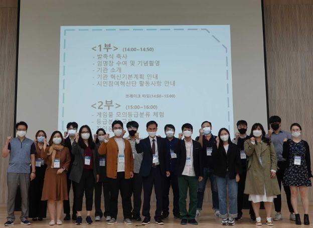 게임물관리위원회, 국민체감 혁신 위한 시민참여혁신단 발족