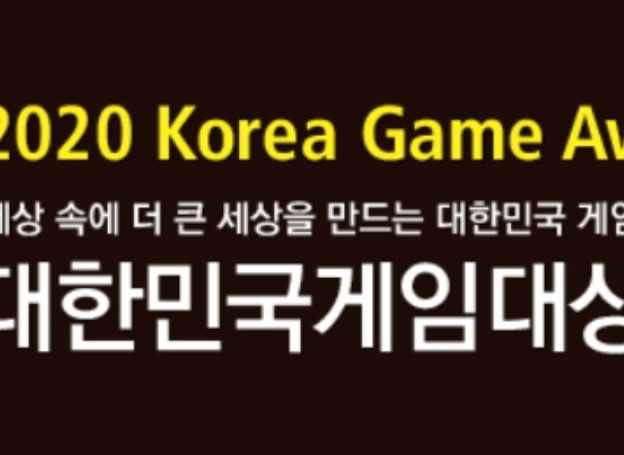 2020 대한민국 게임대상, 본상 및 인기상 후보작 공개