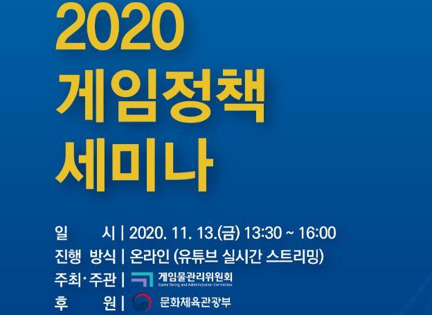 게임물관리위원회, '2020 게임정책 세미나' 개최