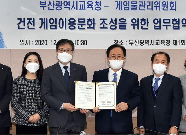 게임물관리위원회 - 부산시교육청 업무협약 체결