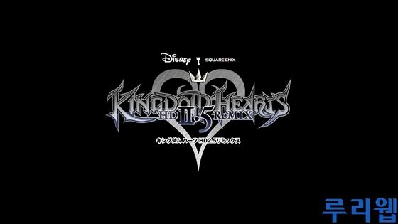킹덤 하츠 HD 2.5 리믹스