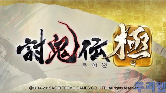 PS4용 '토귀전 극' 한글판