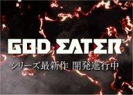 '갓 이터' 시리즈 최신작, 개발 진행중 PV