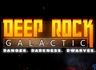 [E3] 'Deep Rock Galatic' 트레일러 동영상