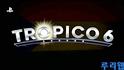 [E3] '트로피코 6' 트레일러 동영상