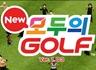 PS4용 'New 모두의 골프' 한글판 UHD(4K) 플레이 동영상