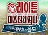 3DS용 '레이튼 미스터리 저니: 일곱 대부호의 음모' 한글판 플레이 동영상