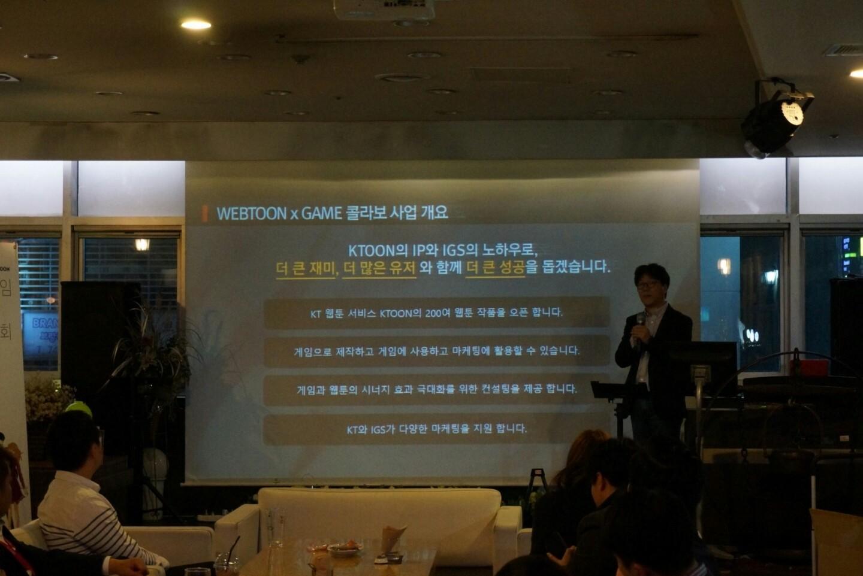 KT KTOON 게임 콜라보사업 설명회, 성황리 개최