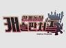 PS4용 '한계돌파 캐슬판처즈' 한글판 플레이 동영상