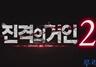 PS4용 '진격의 거인 2' 한글판 플레이 동영상