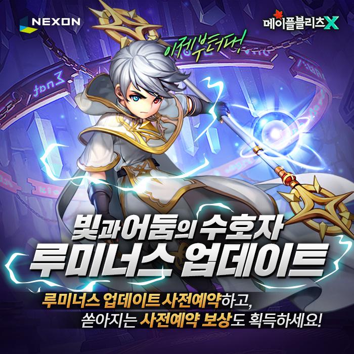 메이플블리츠X, '루미너스' 업데이트 사전예약