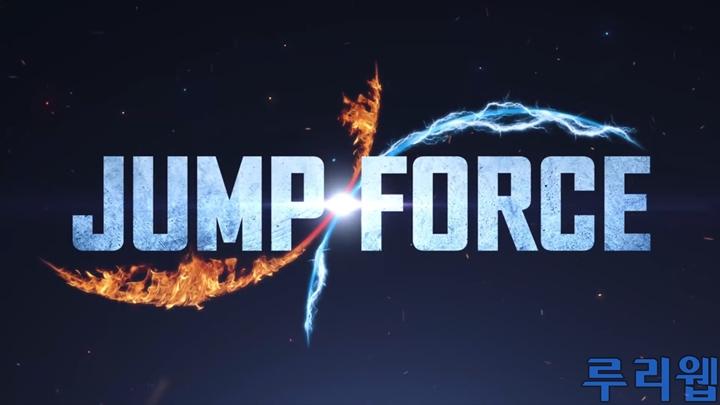 [E3] '점프 포스' 트레일러 동영상