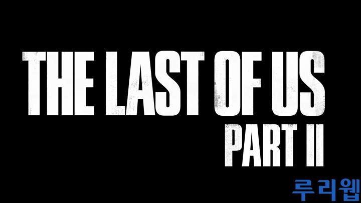 [E3] '라스트 오브 어스 파트 2' 트레일러 동영상