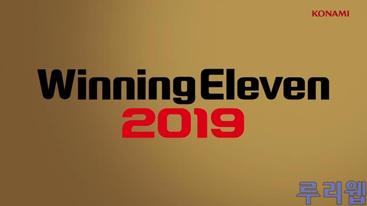 [E3] '위닝 일레븐 2019' 트레일러 동영상